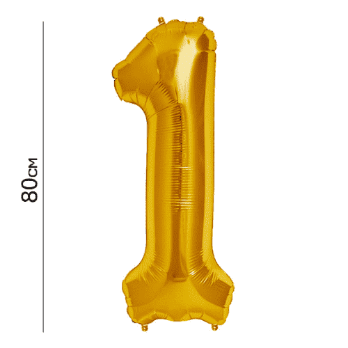 Балон цифра 1 Злато 80см.