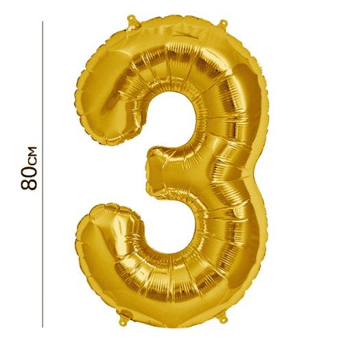Балон цифра 3 Злато 80см.