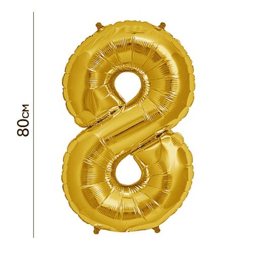 Балон цифра 8 Злато 80см.