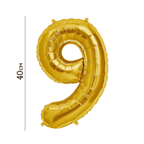 Балон цифра 9 Злато 40см.