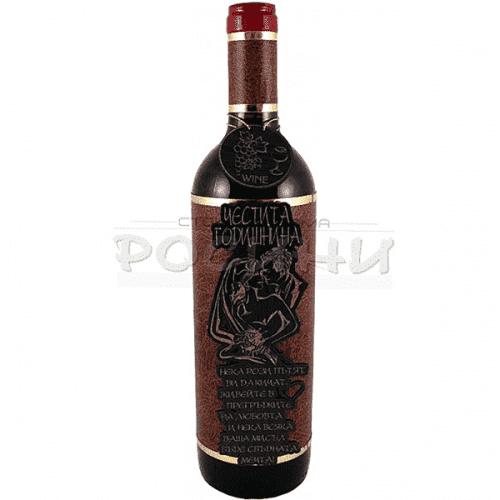 Декорирана бутилка вино за Годишнина от Сватба