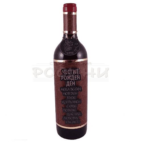 Декорирана бутилка вино с пожелание за Рожден ден
