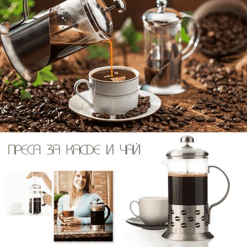 Френска преса за кафе и чай 350мл.