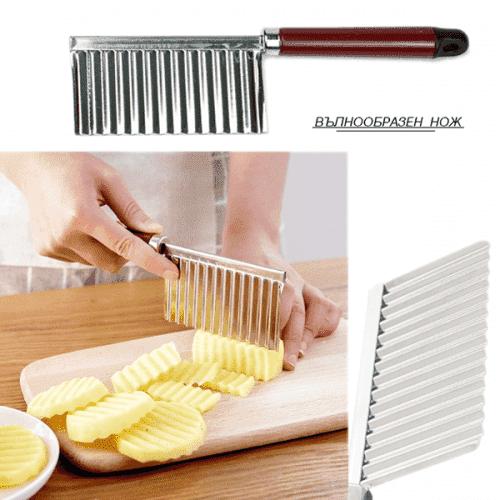 Вълнообразен нож за рязане/декоратор за зеленчуци