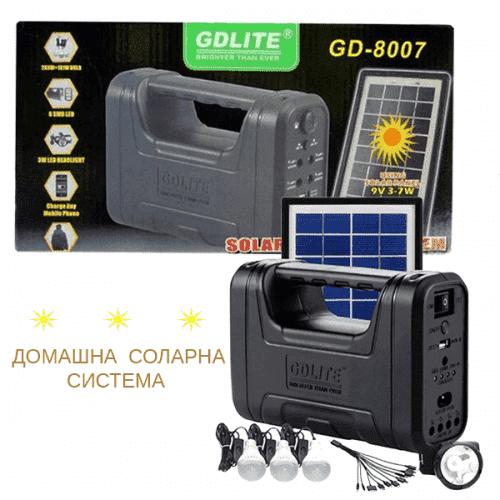 Соларна система GDLITE GD-8007/соларна станция