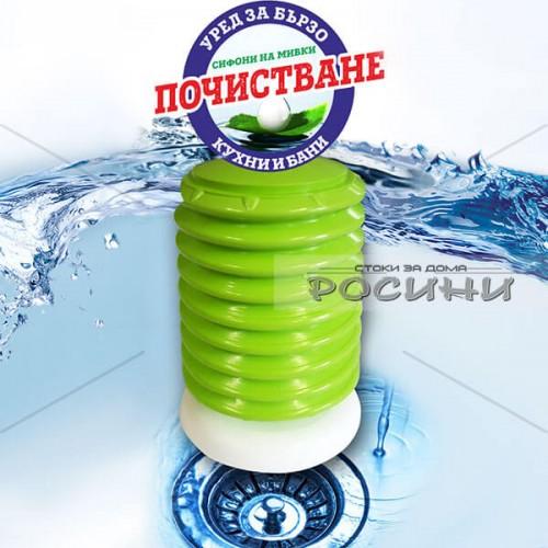 Уред за почистване сифони на мивки в кухни и бани