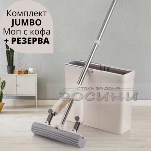 Почистващ Комплект Моп с кофа + Резерва Jumbo