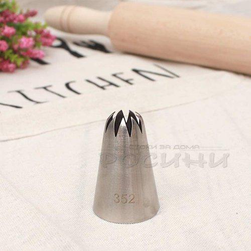 Метален накрайник за пош/шприц 352