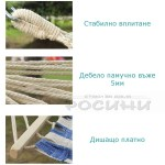 Хамак с памучно платно дървена рамка 200х80см Моряшко райе
