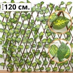 Разтегателна декоративна дървена ограда с листа 120 см.