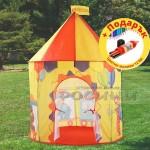Детска палатка за игра замък Цирк 100х135 см. + ПОДАРЪК Моливко