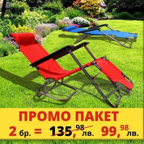 ПРОМО ПАКЕТ 2 бр. Сгъваем шезлонг/функционален стол за плаж, градина, къмпинг, риболов
