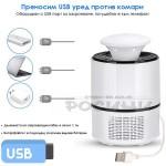 USB Лампа против комари и насекоми