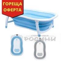 Сгъваема вана за бебе