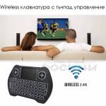Мини безжична клавиатура с тъчпад за TV, игри, PC, Mini keyboard