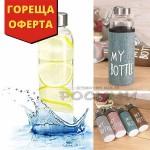 Стъклена бутилка с термо калъф My Bottle/спортна бутилка