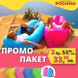 Въздушно легло Air Sofa/надуваем фотьойл-диван + Раничка