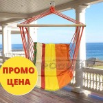 Стол-люлка Бразилски хамак Жълто-оранжево райе
