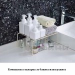 Разтягаща се кухненска етажерка от 32 до 55 см./поставка-рафт за кухненски принадлежности