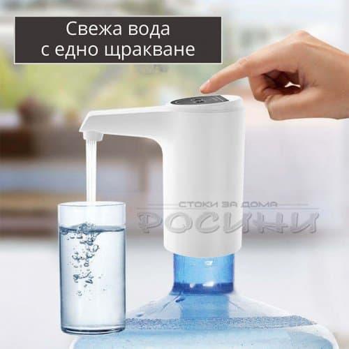 Електрическа помпа за вода с USB