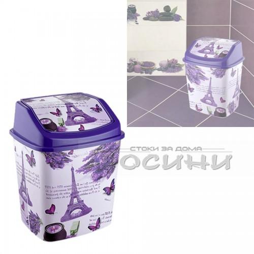 Кошче за боклук с люлеещ капак 5,5л. Lavender