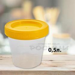 Кутия за храна Smart Box 500 мл. кръгла с винтов цветен капак Жълт