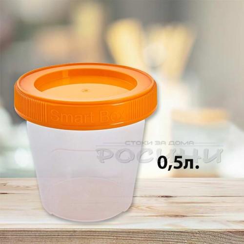 Кутия за храна Smart Box 500 мл. кръгла с винтов цветен капак Оранжев