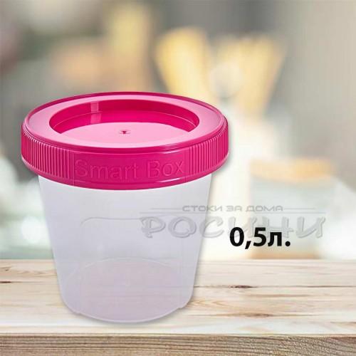 Кутия за храна Smart Box 500 мл. кръгла с винтов цветен капак Тъмно розов